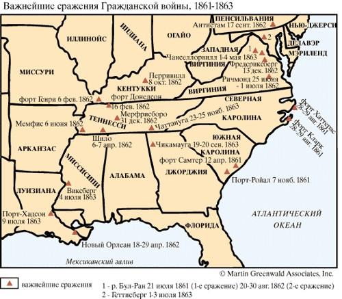 Театр военных действий Гражданской войны в США (1861-1863). © 2004 Martin Greenwald Associates, Электронная энциклопедия «Кругозор»